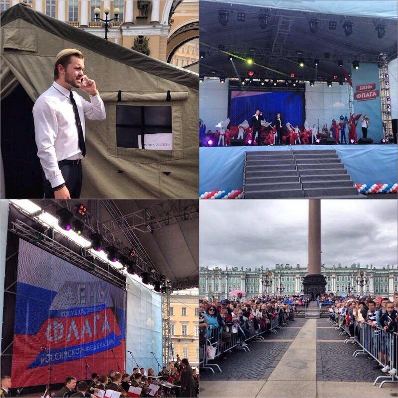 День флага Санкт-Петербург Челси