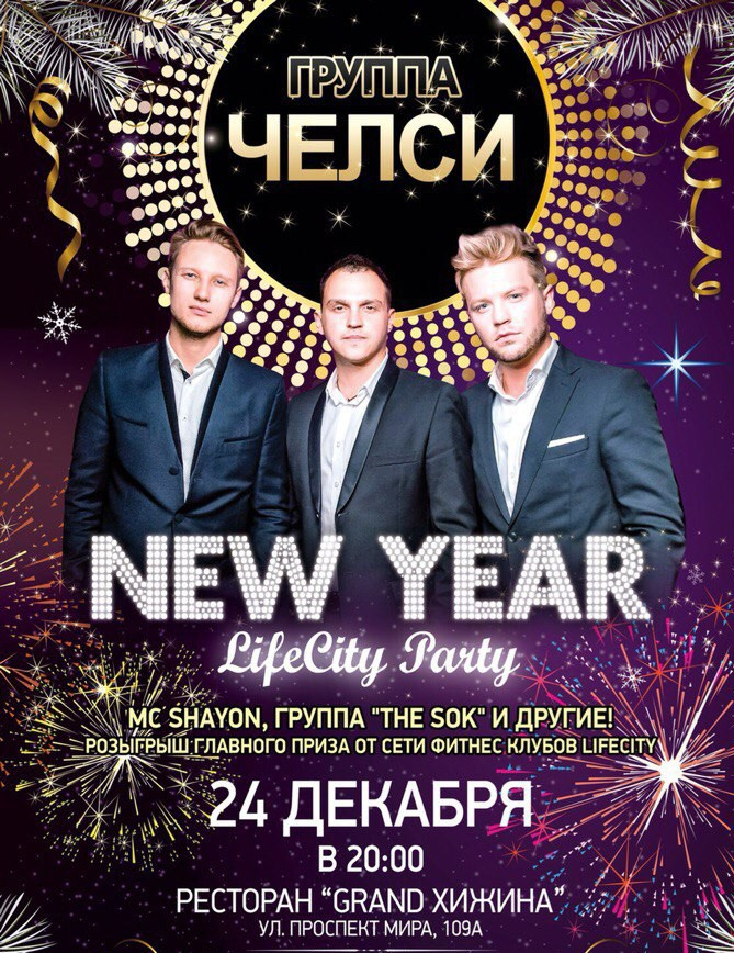 LifeCity Party